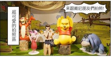小熊維尼「友・你真好」特展 充滿濃濃蜂蜜味的維尼熊