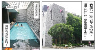 雲林虎尾住宿推薦 風華度假旅館Villa Motel 峇里島度假風 專屬泳池房 平日只要$3480
