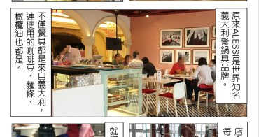 新北市板橋大遠百美食Cafe at Alessi Store 高CP值牛排套餐與美味義大利麵 飽足感滿分
