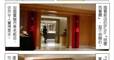 國賓大飯店│明園西餐廳 吃到飽推薦  干貝海膽壽司 鐵板菲力牛排 精緻甜點吃到飽
