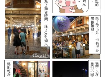 曼谷 自由行 親子 景點 推薦 Asiatique 碼頭夜市 (計程車詐騙術)