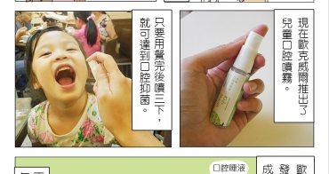 兒童口腔保健推薦 歐克威爾oh care P113+ 兒童口腔噴霧 兒童漱口水 最溫柔的抑菌專家