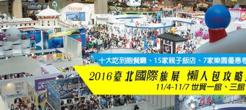 【必看】2016  國際旅展 台北  懶人包 攻略!年度最優惠 住宿券下殺2.6折、餐券最低3.6折