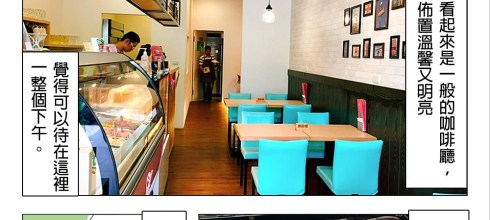 輔大 美食 推薦 茶茶吉拉朵 每日手工蛋糕跟義式冰淇淋 美味的下午茶餐點