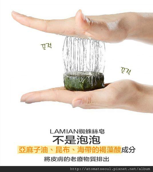 【LAMIAN蜘蛛絲皂團購】韓國熱賣萬顆。用保養品洗臉的多功能皂! 好用到跟姊妹說一定要有的! - 泡菜公主的 ...