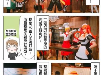 台北 東區 台灣航海王餐廳 來去航海王餐廳吃飯!