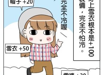 日本 滑雪場 推薦 福島 安達太良滑雪場 安達太良山