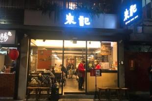 台北 永康街 朱記餡餅粥 老味道的餡餅粥店
