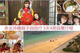 沖繩旅遊│自由行 沖繩親子自由行 四天三夜  規劃行程 沖繩好好玩、好好買!