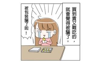 泡菜垃圾話 日本的伴手禮真的好邪惡呀呀呀