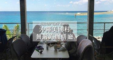 沖繩咖啡廳│美國村│ Hanon 美味鬆餅配上無敵海景 來享受沖繩的美好下午 Google評分高達滿分!