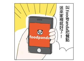 空腹熊貓foodpanda 滑一下手機美味餐點就到家囉! 還有可折抵的優惠碼喔
