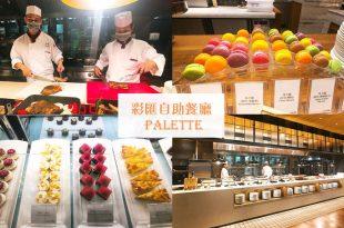 美福大飯店│彩匯自助餐廳 下午茶 美福現切肉品、精緻甜點享用吃到飽 還有DIY料理區!