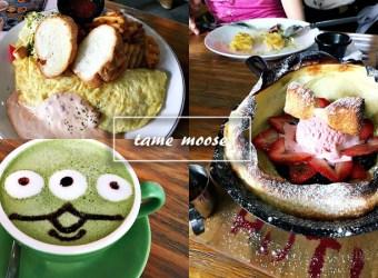 中山站美食x中山咖啡廳 tame moose 泰姆西餐小館 隱藏巷弄內的美味小館 甜點鹹食都很棒