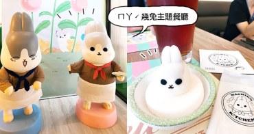 ㄇㄚˊ幾兔主題餐廳│食記 可愛的ㄇㄚˊ幾兔出現在板橋囉!