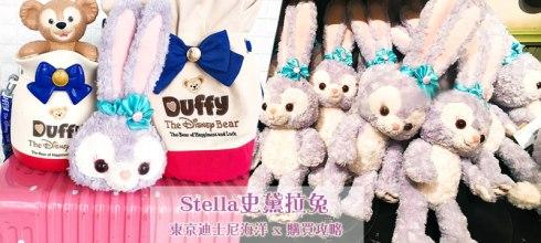 東京迪士尼 海洋│必買 Duffy達菲、Stella史黛拉兔x購買攻略!海洋商品 (2017最新)