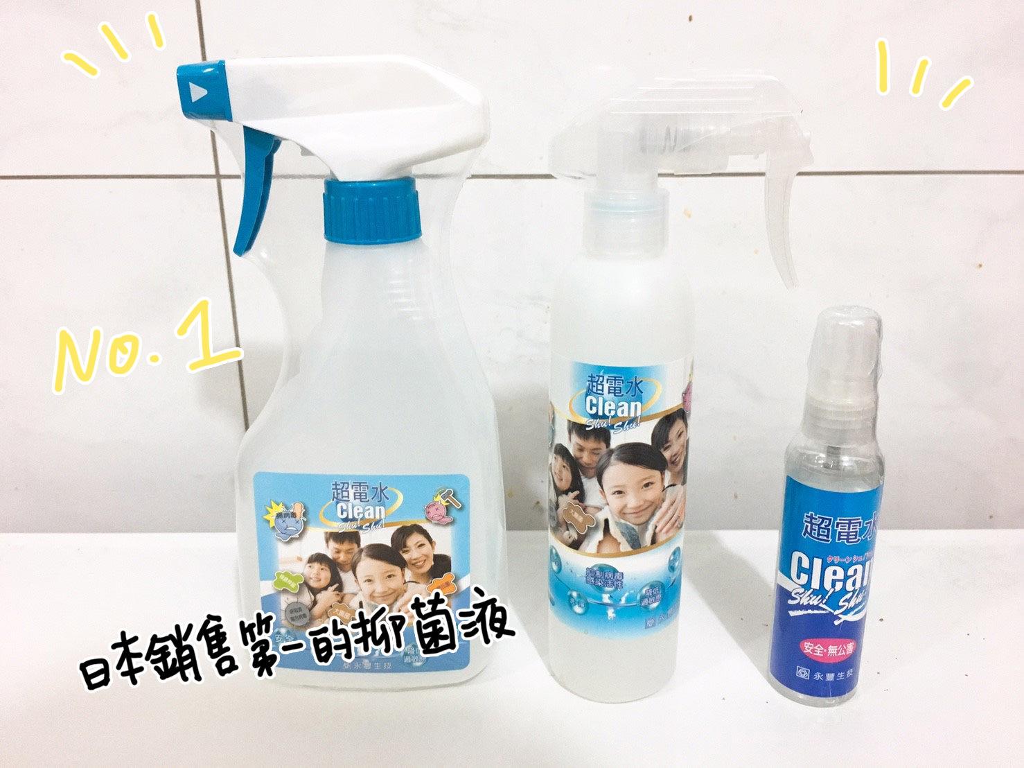 永豐超電水 日本媽媽最愛 銷售no.1 的抑菌液!可以抑菌又可清潔污漬喔 - 泡菜公主的芝麻綠豆