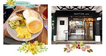 MATTER CAFE。舒芙蕾鬆餅 板橋早午餐 入口即化蓬鬆口感大受歡迎!