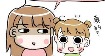 /臉書小漫畫/ 讓菠菜止哭的方法