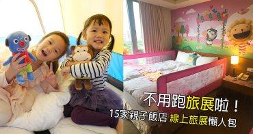 不用跑旅展啦! 2017台北秋季旅展 全台精選15家親子飯店 線上旅展懶人包
