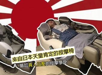 日本原裝進口按摩椅 INADA稻田『巢舒壓 指技按摩椅』