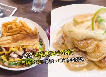 中山區美食 荷蘭小鬆餅-中山店 必吃檸檬奶油小鬆餅 鹹食、早午餐都好吃!