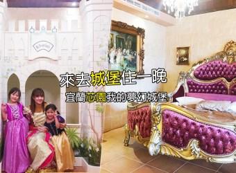 宜蘭芯園 芯園 我的夢中城堡 x 宜蘭親子民宿 寵物親善 歐洲城堡風格 來一圓公主之夢!