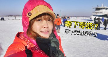 零下穿搭│哈爾濱穿搭 零下15~30度到底該怎麼穿?日本、北海道、哈爾濱旅遊衣著