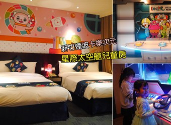/二訪/新竹煙波、卡樂次元  全新的星際太空艙兒童房 從早玩到晚玩不停!新竹親子飯店推薦