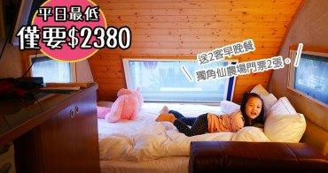 泡菜公主x詩情花園雙人露營車 平日住宿憑證 無期限!
