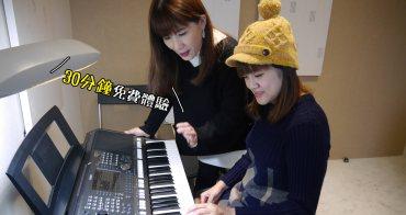 Yamaha Music & Life 音樂生活體驗館/ 人生第一次的音樂課! 報名就能免費體驗30分鐘課程