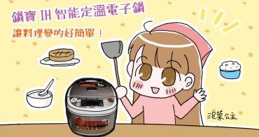 鍋寶IH智能定溫電子鍋 讓電子鍋不只是電子鍋 定溫料理 煮飯、蒸、燉通通難不了!