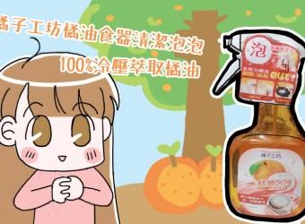 橘子工坊橘油食器清潔泡泡/橘子工坊 100%冷壓萃取橘油 泡沫式的洗碗清潔劑!