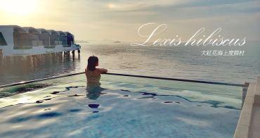 專屬個人的一房一泳池 奢華的海上villa 大紅花渡假村 馬來西亞/住宿