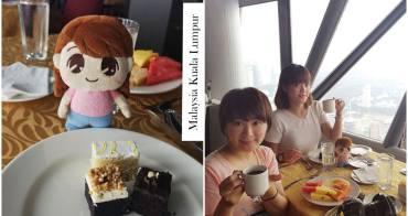 吉隆坡-雙子星塔 去吉隆坡高塔吃下午茶 360度景觀旋轉餐廳