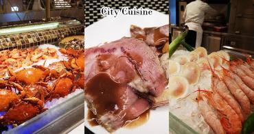 /台南自助餐吃到飽/城食百匯自助餐廳 台南夏都城旅  超豐富海鮮、美食料理