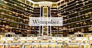 澳門親子行/永利皇宮 來搭纜車進飯店!超五星級飯店 金碧輝煌的土豪風格 來住一晚當有錢人吧!