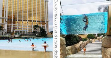 澳門親子行/天浪淘園攻略2018 來去澳門玩世界最長的漂漂河 空中激流 享受一個水上度假吧!