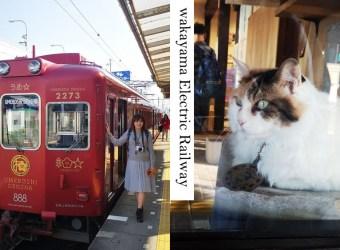 和歌山 │貴志川線 和歌山貓站長2018 一隻貓拯救一條鐵路的故事
