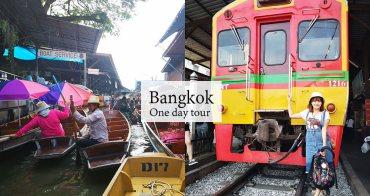 買機加酒自由行就送曼谷一日行! 丹能莎朵水上市場、安帕瓦 美功鐵道 晚上還有水流蝦吃到飽