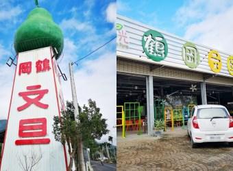 瑞穗鶴岡文旦觀光產銷驛站 來到柚園來體驗農園活動吧!有超好喝的柚子汁跟柚子冰淇淋 DIY活動
