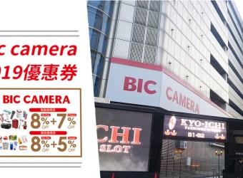 免費領取手機下載即可用!Bic Camera優惠券 2019 最高可抵15%