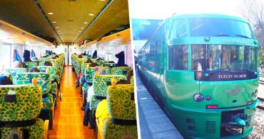 2019九州自由行│日本限定列車 由布院之森!前往由布院吧!