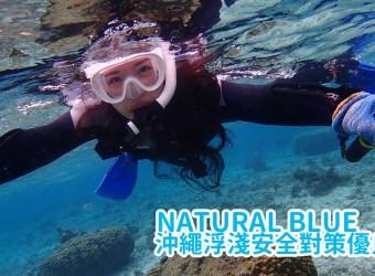 沖繩浮潛推薦 Natural Blue 評價 青之洞窟 2019 親子也可以一起享樂的海上活動 青洞浮潛