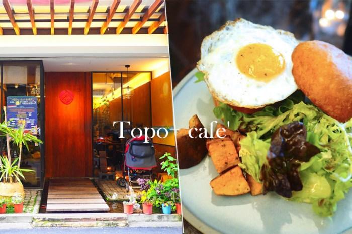 Topo+ cafe' 及拓樸本然空間設計 這家的蛋糕完全不輸給主餐呀!天母美食祭 天母早午餐 咖啡廳