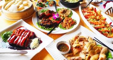 陽明山餐廳|菁山休憩園區 雲起軒溫泉養生餐廳 在陽明山上也可以吃到正統的江浙料理