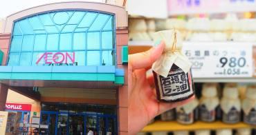 美國村沖繩 美國村aeon超市 必逛!就連沖繩必買辣油 御菓子都有!aeon mapcode