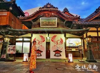 日本四國 道厚溫泉 道後温泉商店街 日本三大千年古湯之一 神隱少女的原型 從機場到溫泉街只需要30分鐘!