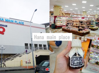 沖繩市區 逛街。比國際通更好買的Nana main place 沖繩新都心站 沖繩超市必買