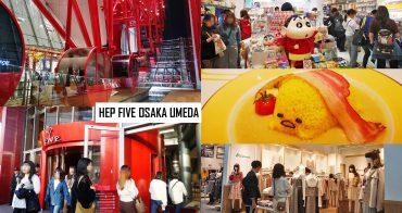 梅田百貨 HEP FIVE 時尚紅色摩天輪 潮牌服飾 蠟筆小新 Jump shop、蛋黃哥主題餐廳 內有領取¥500折價券